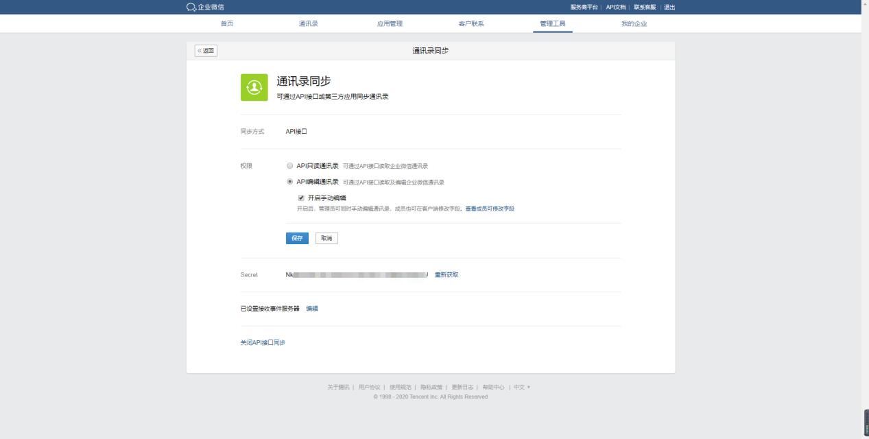 Node.JS调用企业微信API:成员的增删查改2