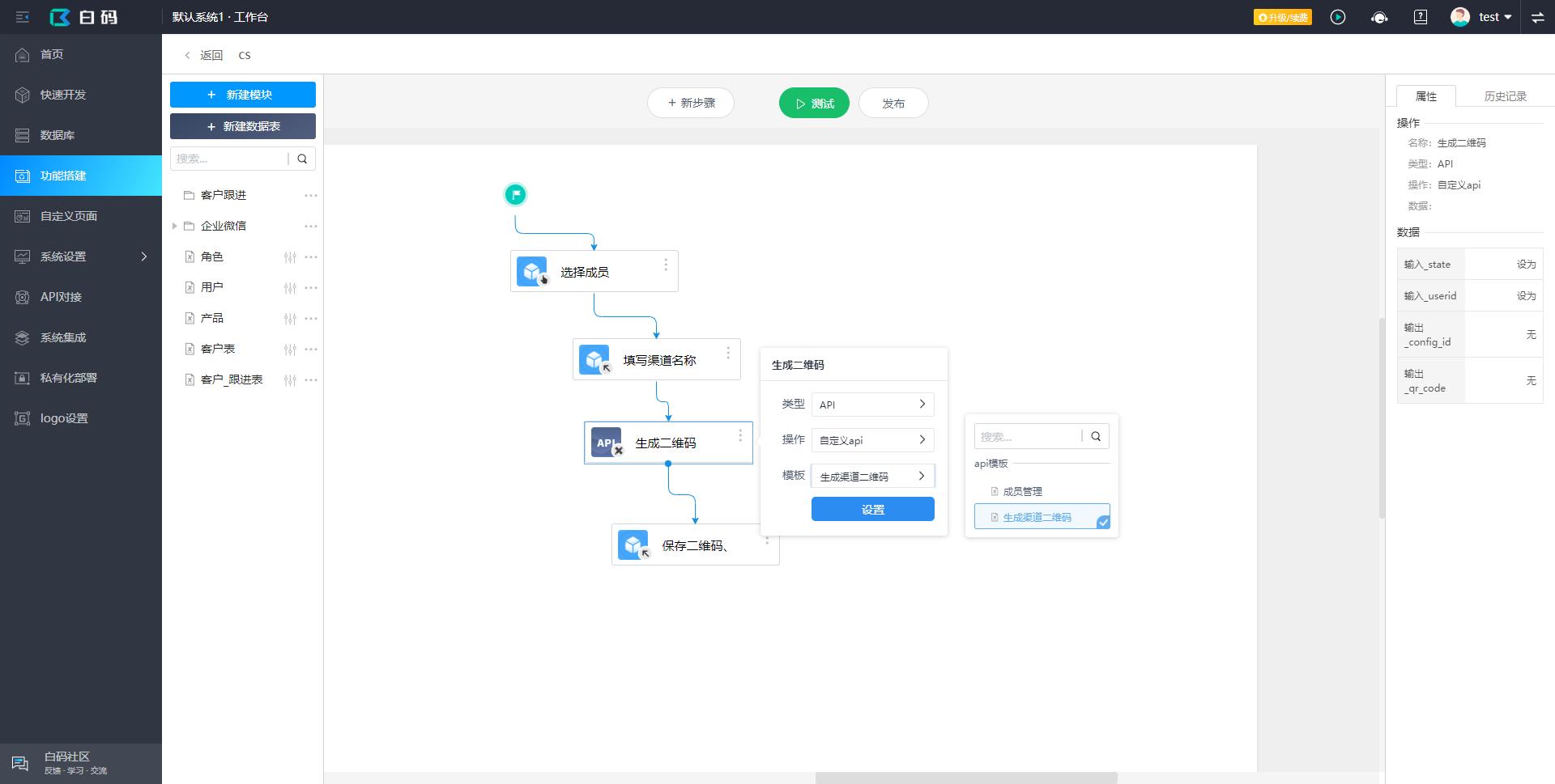 Node.JS调用企业微信API:生成渠道二维码