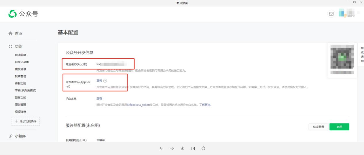 调用微信公众号API,实现主动给粉丝发送消息