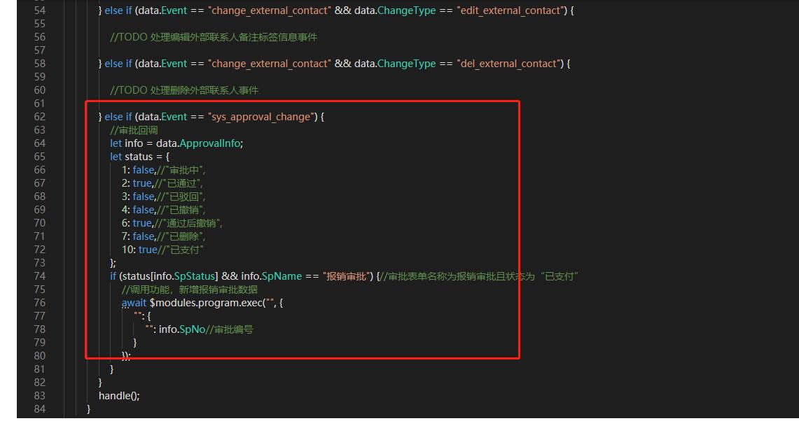 编写webhook代码