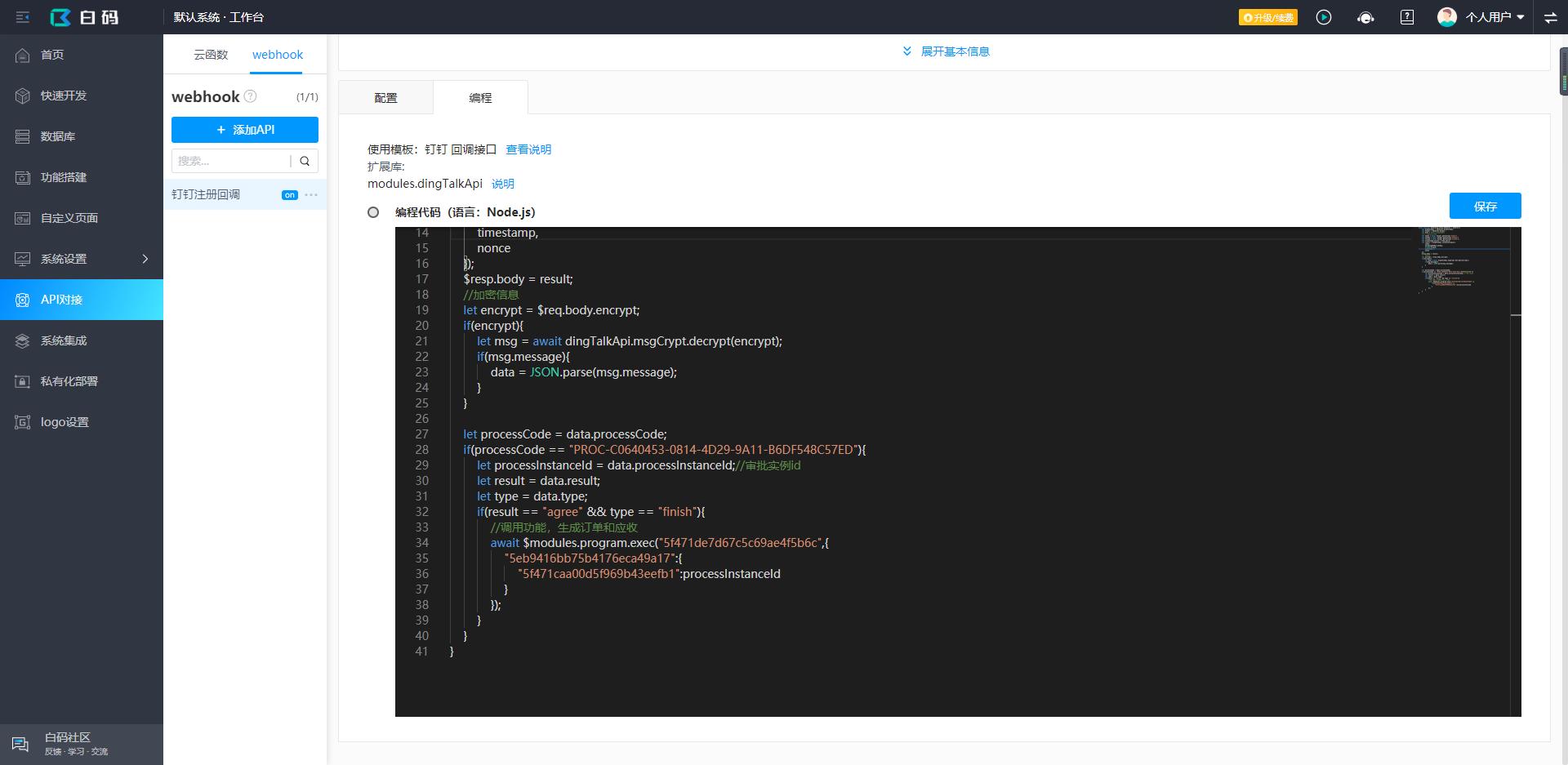 如何通过钉钉API实现流程管理数据对接