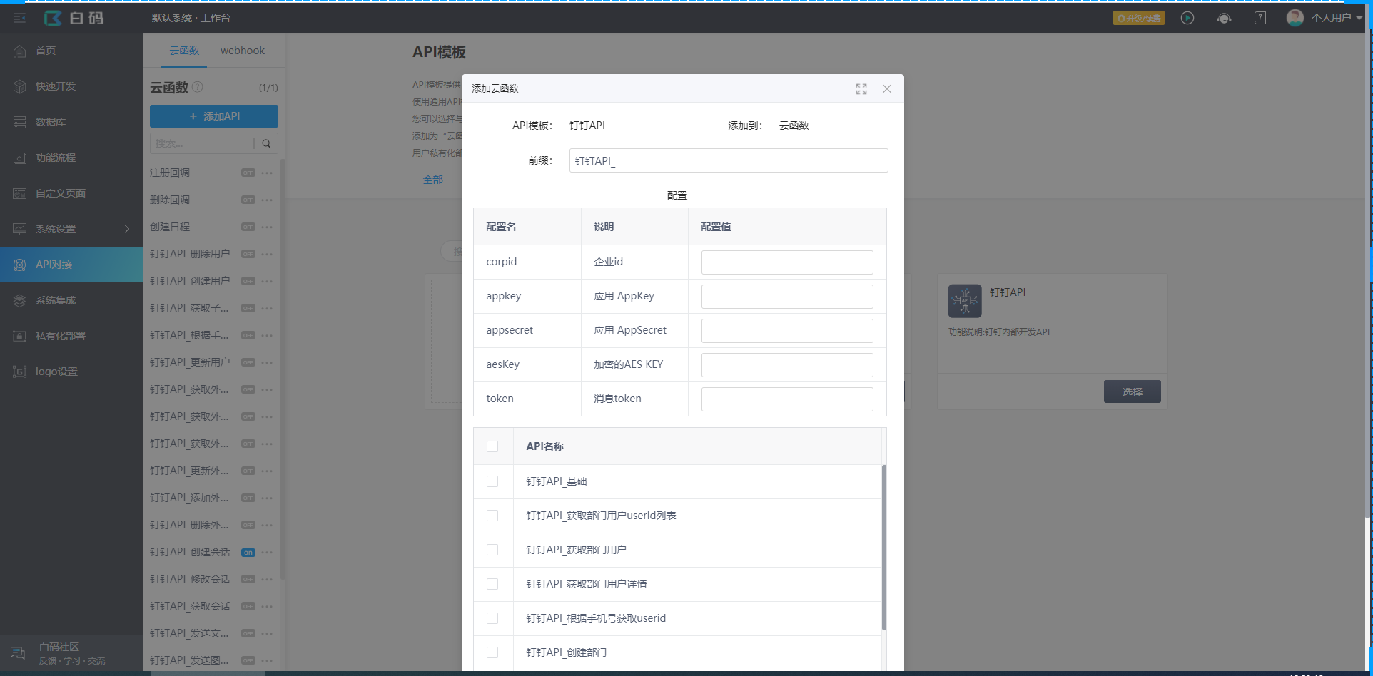 对接钉钉API创建外部联系人
