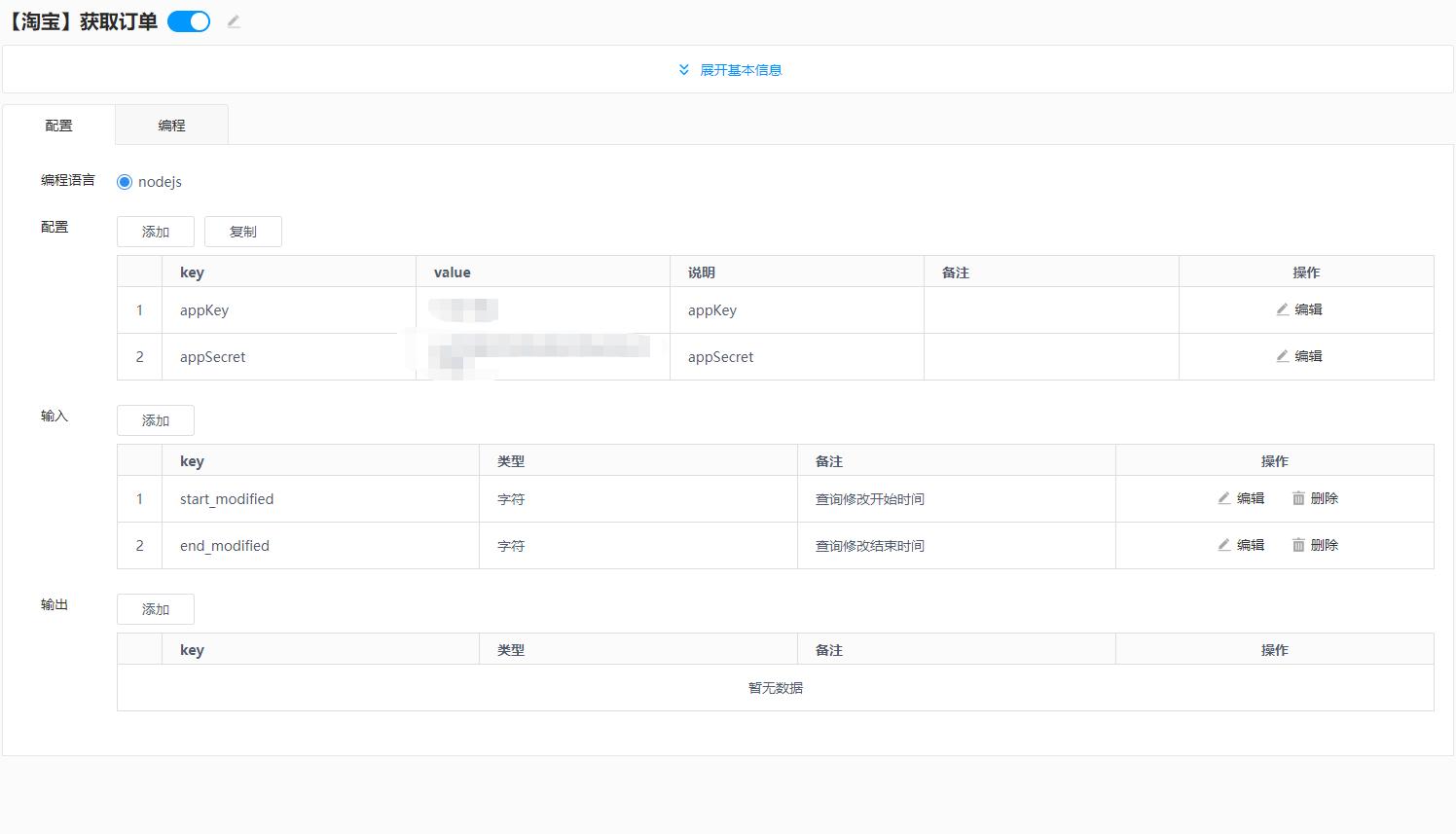 添加淘宝API