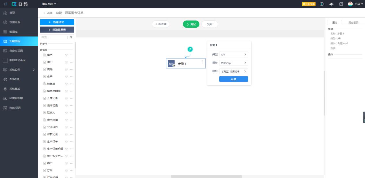 新增获取订单数据的API