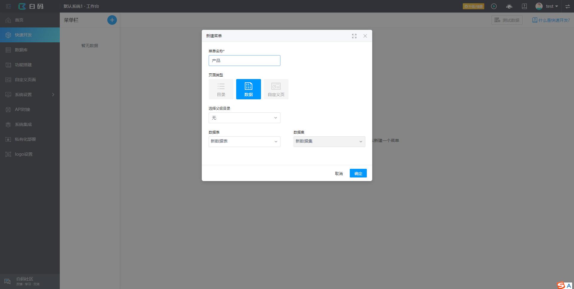 快速实现一个表单应用(包含前端)