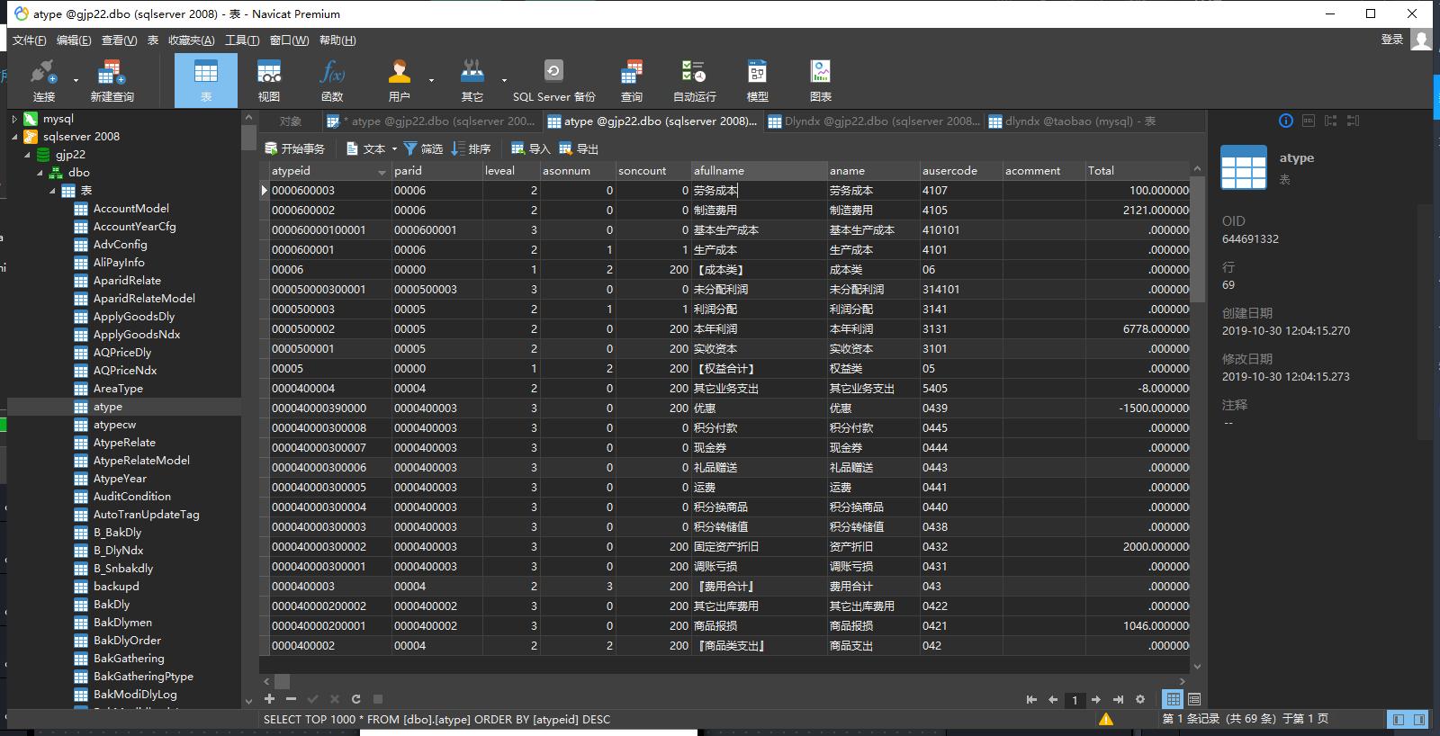 无代码整合连接多个不同类型数据库