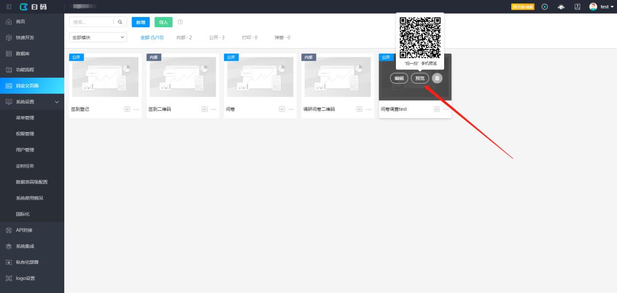 公开页的基本使用流程