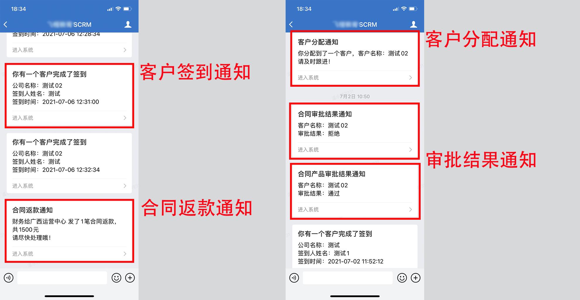 使用培训CRM实现企业微信消息通知