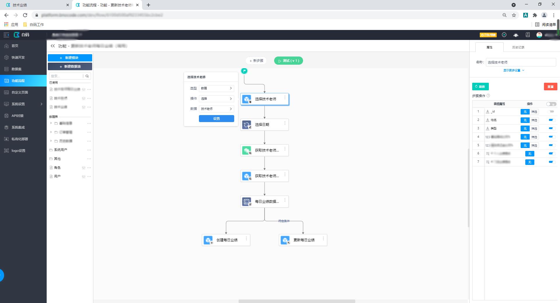悦赏荟美容绩效管理系统展示白码平台的开发过程
