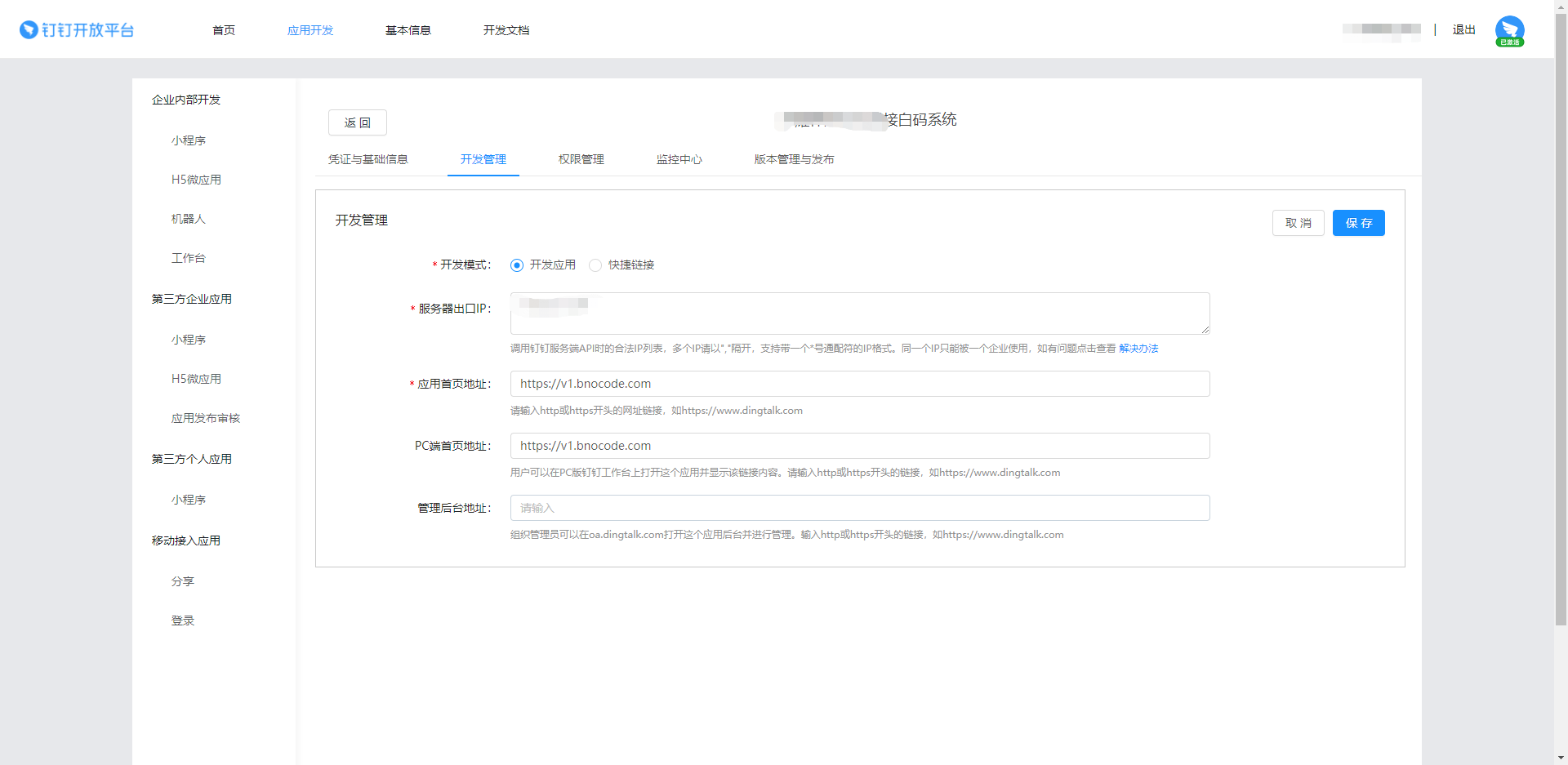 https://pan.bnocode.com/project/5ccfc7ad044c8e018c8c5d36/attachment/20200925/1601001292383_%E9%92%89%E9%92%8914.png