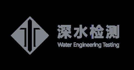 白码低代码合作客户深圳市水务工程检测有限公司