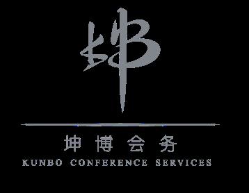 白码无代码合作客户广州市坤博会议服务有限公司