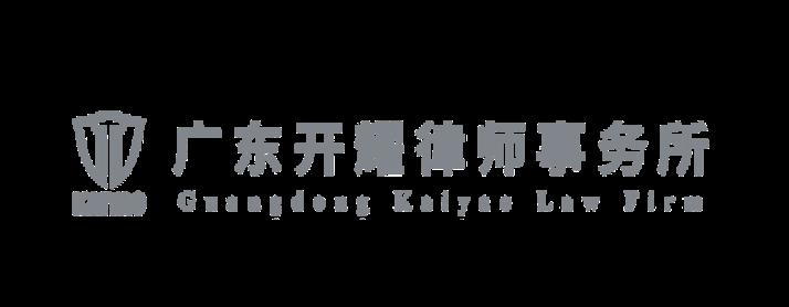 白码无代码合作客户广东开耀律师事务所